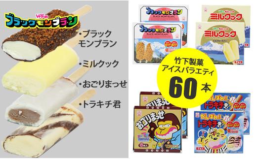 ミルクック ブラックモンブラン 竹下製菓 60本