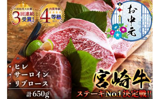 C66-GEN 《お中元》宮崎牛ヒレ・サーロイン・リブロースステーキ肉(計3枚)&特製スパイスセット