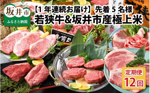 【12ヶ月連続お届け】  『若狭牛 & 坂井市産極上米』 ~やっぱこれだね!美味しいお肉と美味しいお米~ [T-1801]