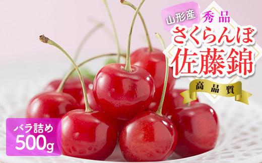 山形産さくらんぼ(佐藤錦)秀・500g  バラ詰め F2Y-2084