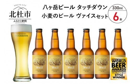 フルーティーなフレーバーに驚く小麦のビール「ヴァイス」330ml×6本セット