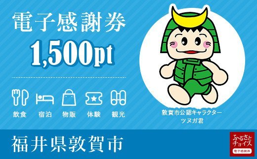 [999-a001]敦賀市 電子感謝券 1,500ポイント