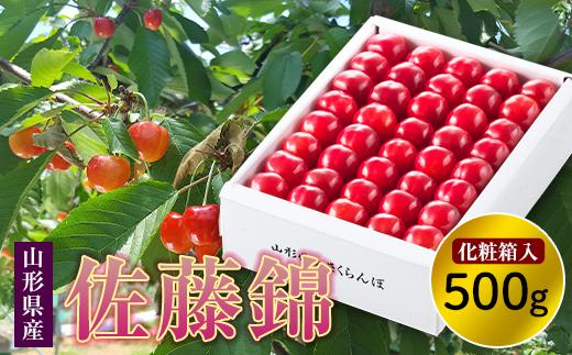 さくらんぼ佐藤錦手詰500g(化粧箱入) F2Y-8943