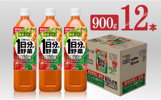 1日分の野菜 900g×12本PET
