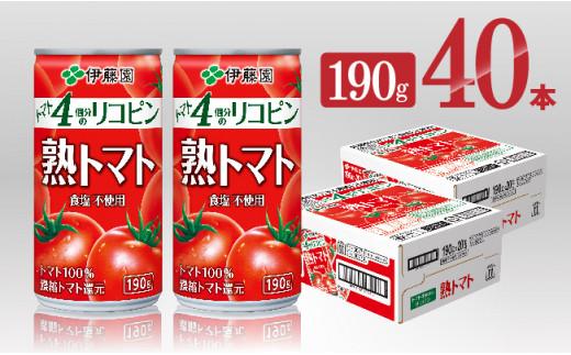 熟トマト190g(缶20本入り×2ケース)