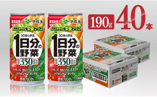 1日分の野菜190g(缶20本入り×2ケース)