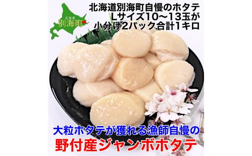 北海道 野付産 大粒LL-Lサイズ冷凍ほたて1kg!500g(約10~13玉入) ×2袋入【1204759】