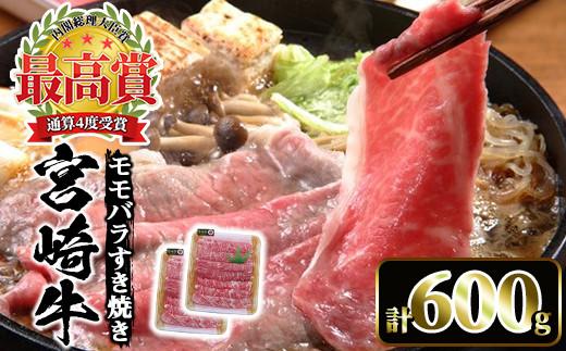 【P-16】<第11回全国和牛能力共進会(肉牛の部)最高賞受賞>宮崎牛モモバラすき焼き(計600g・300g×2P)【南日本フレッシュフード】