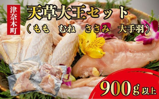 HZ004 天草大王セット 900g以上 (もも むね ささみ 大手羽) 鶏肉 鶏 鳥 <津奈木食品>