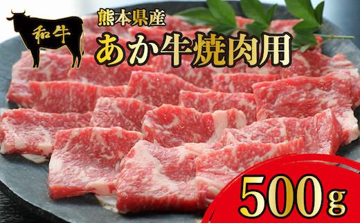 HZ006 熊本県産 和牛 あか牛焼肉用 500g<津奈木食品>和牛 牛肉 肉