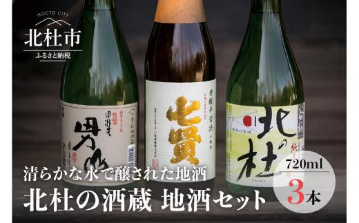 北杜の酒蔵 地酒3本セット(720ml×3)-名水で醸された地酒の数々-