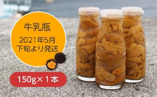 【期間限定】100%無添加生うに(中里鮮魚店)牛乳瓶入り150g×1本