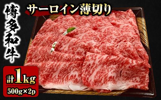 【チャレンジ応援品】 博多和牛 サーロイン 薄切り (500g×2p)