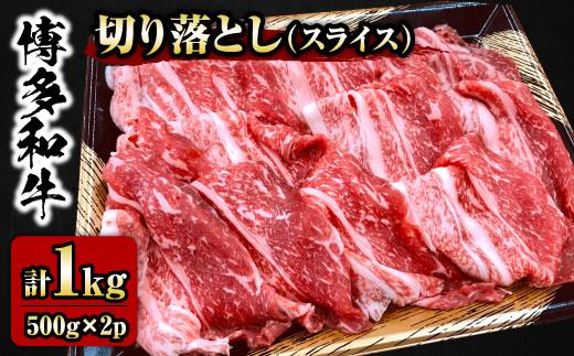 【チャレンジ応援品】博多和牛切り落とし 1kg  (500g×2P)