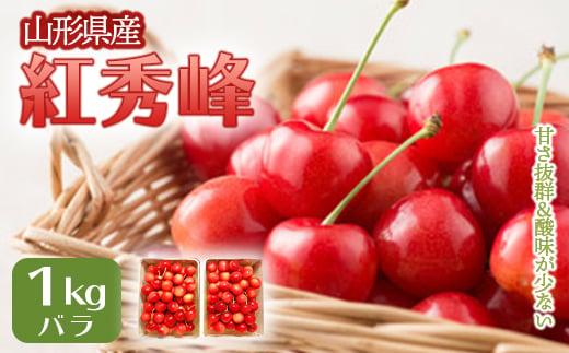 紅秀峰1kgバラ F2Y-2120