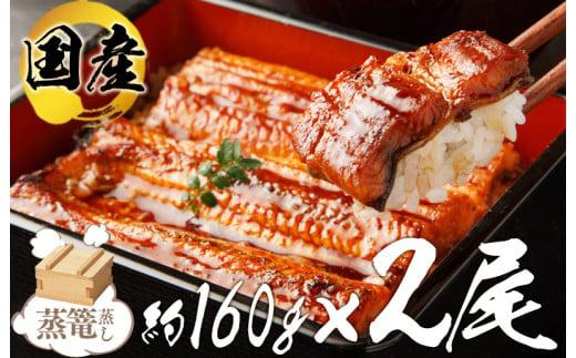 "010B551 厳選!国産うなぎ蒲焼(約160g×2尾)""秘伝のたれ""仕込み"