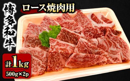 【チャレンジ応援品】博多和牛 ロース 焼肉用 1kg (500g×2P)