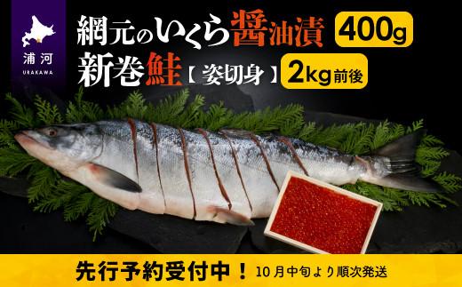 【10月中旬頃より発送】網元のいくら醤油漬400gと新巻鮭姿切身2kg前後[01-025]