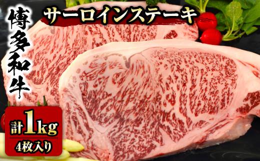 【チャレンジ応援品】博多和牛 サーロインステーキ 1kg (4枚入)