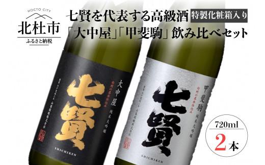 七賢 日本酒 純米大吟醸飲み比べ720ml×2本セット