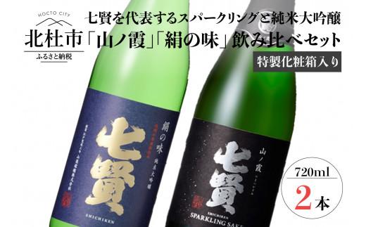 七賢 日本酒 飲み比べ720ml×2本セット【TS-102】