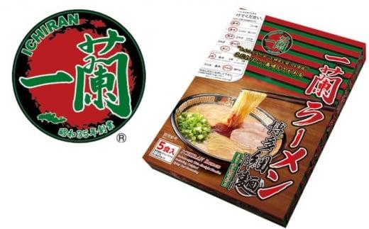 [№5656-1657]一蘭ラーメン 博多細麺セット