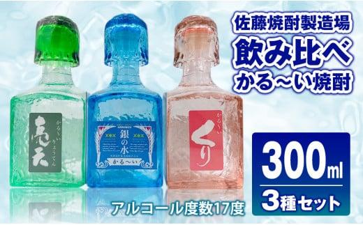 【お中元用】【飲み比べ】佐藤焼酎 かる~い焼酎3種セット(麦・芋・くり) 合計900ml(AA054)