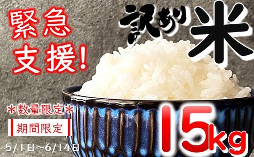 お米コスパ5位:熊本県産 訳あり 食卓支援米 15kg