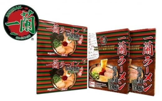 [№5656-1658]一蘭ラーメン 食べ比べセット