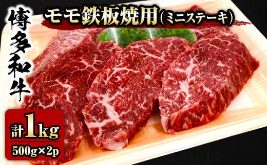 【チャレンジ応援品】博多和牛 モモ 鉄板焼用 1kg (500g×2)