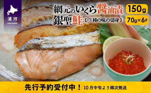 【10月中旬頃より発送】網元のいくら醤油漬150gと銀聖鮭3種の味の切身(70g×6袋)[01-020]