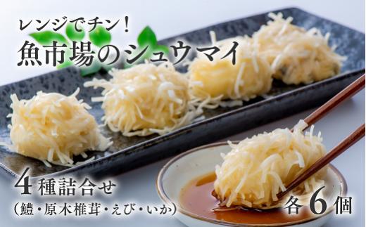 【2回目】【レンジでチン!】魚市場のシュウマイ4種詰合せ