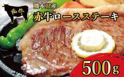 HZ008 熊本県産和牛 赤牛 ロースステーキ500g<津奈木食品>和牛 牛肉 肉