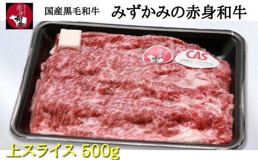 国産黒毛和牛 みずかみの赤身和牛 上スライス500g スキンパック包装(00726A)