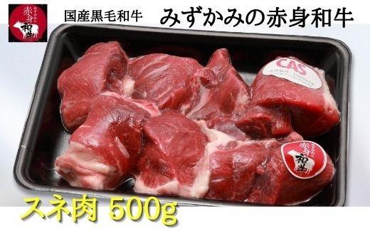国産黒毛和牛 みずかみの赤身和牛 スネ肉500g スキンパック包装(00730A)