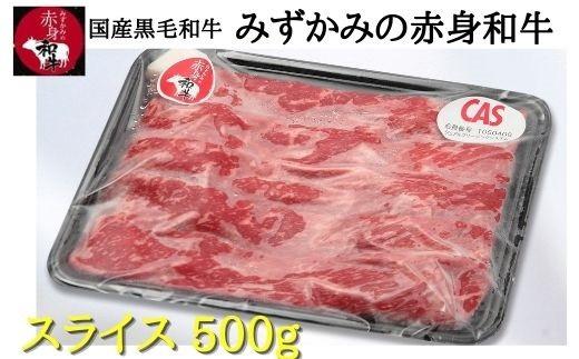 国産黒毛和牛 みずかみの赤身和牛 スライス500g スキンパック包装(00727A)