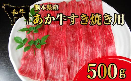 HZ005 熊本県産 和牛 あか牛すき焼き用 500g<津奈木食品>和牛 牛肉 肉