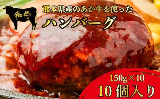 HZ001 熊本県産のあか牛を使った ハンバーグ150g×10個<津奈木食品>和牛 牛肉 肉