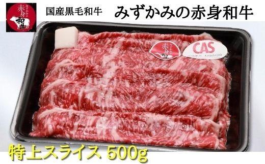 国産黒毛和牛 みずかみの赤身和牛 特上スライス500g スキンパック包装(00725A)