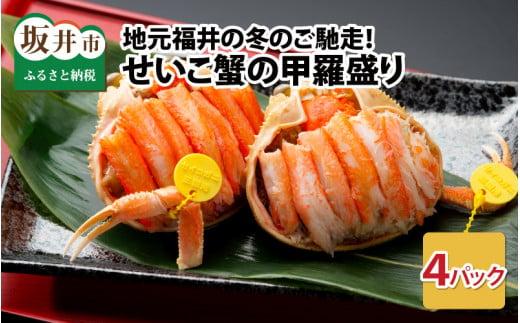 セイコ蟹の甲羅盛りセット 4パック 【先行予約・2021年12月発送開始予定】 [C-5001]