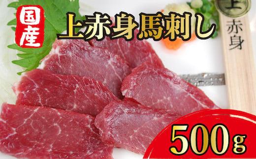 HZ007 国産上赤身馬刺し 500g<津奈木食品>