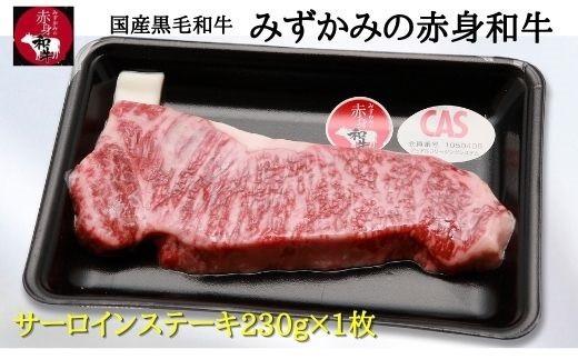 国産黒毛和牛 みずかみの赤身和牛 サーロインステーキ230g スキンパック包装(00729A)