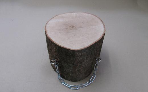 八代市産 薪割り台樫 約20~25センチ 高さ15㎝ 鎖付き
