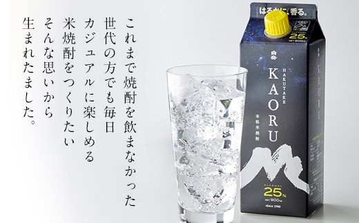 本格米焼酎 「 白岳KAORU 」 900ml 6本セット 計5.4L 25度