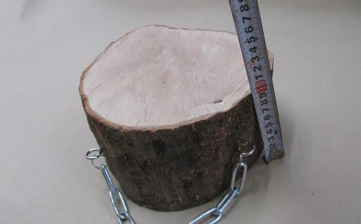 八代市産 薪割り台樫 約20~25センチ 高さ10㎝ 鎖付き