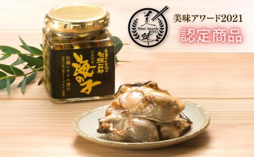 全国から応募された食品を日本の一流シェフ集団が「美味しさ」を基準に審査を行う「美味アワード2021」に認定された商品です!