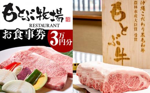 【もとぶ店限定】焼肉もとぶ牧場お食事券(3万円分)
