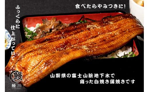 山梨県産富士山脈の地下水のうなぎ 蒲焼2尾(1尾125g)