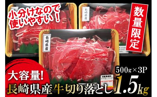 牛肉のコスパ8位:長崎県産牛切り落とし1.5㎏