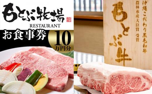 【もとぶ店限定】焼肉もとぶ牧場お食事券(10万円分)